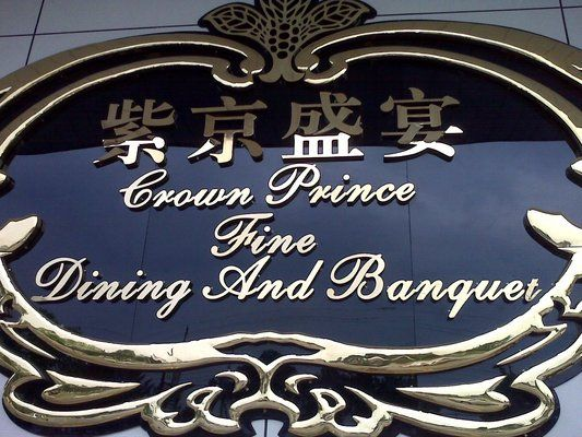 Crown Prince Fine Dining & Banquet  http://www.funtocooking.com/?p=585